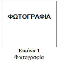 Eikona1